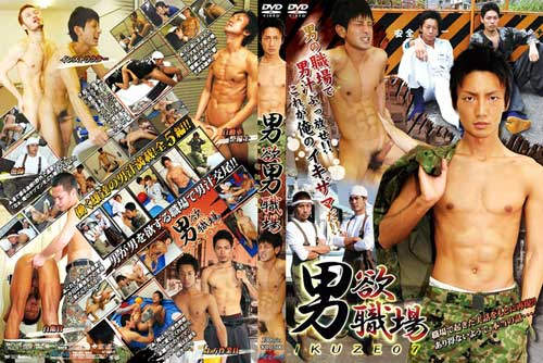 ACCEED - Ikuze 07 & Free Japanese Gay Porn Videos